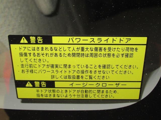 Xリミテッド SA2 両側パワースライドドア オートライト キーフリー アイドリングストップ(39枚目)