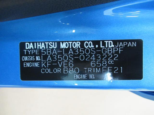 Gリミテッド SA3 シートヒーター オートライト キーフリー アイドリングストップ アップグレードパック(11枚目)