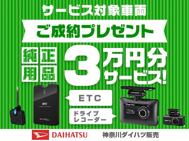 純正用品3万円サービス対象車両!写真はイメージです。