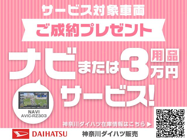 「ダイハツ」「ミライース」「軽自動車」「神奈川県」の中古車2
