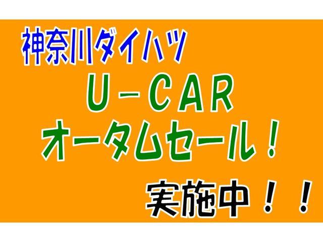 神奈川ダイハツU-CARオータムセール実施中!