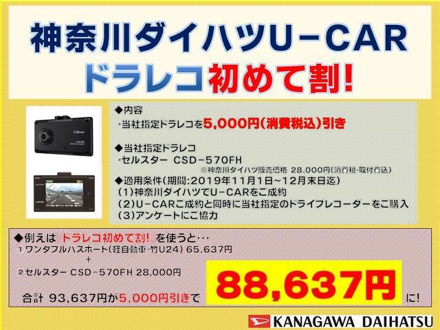 「ダイハツ」「ムーヴキャンバス」「コンパクトカー」「神奈川県」の中古車3