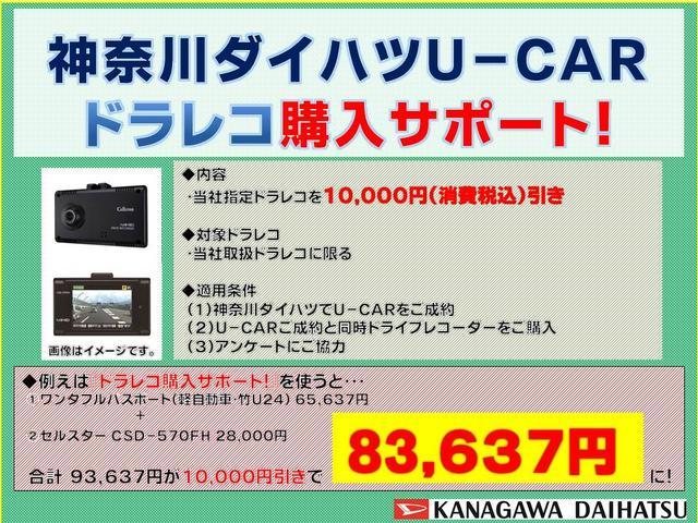 「ダイハツ」「ミラココア」「軽自動車」「神奈川県」の中古車3