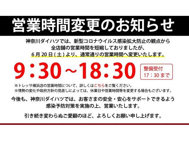 G -サポカー対象車- スマアシ ミラクルオープンドア(26枚目)
