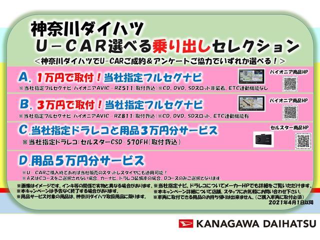神奈川ダイハツU-CAR選べる乗り出しセレクション!4つのコースからお好きなコースをお選びいただけます。実施期間2021年4月1日〜2021年6月末まで!