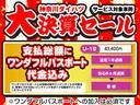 神奈川ダイハツU-CAR決算セール実施中!
