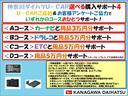 G -サポカー対象車- スマアシ ミラクルオープンドア(3枚目)