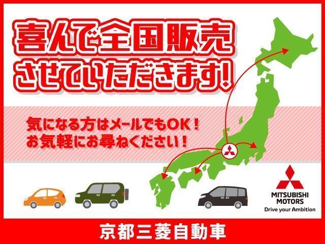 「三菱」「eKスポーツ」「コンパクトカー」「京都府」の中古車54