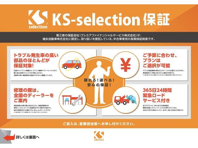 KSオリジナル保証!!安心してお乗り頂けます☆ハイブリット機構等細かな部位も保証!!価格もリーズナブル!!