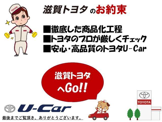 滋賀トヨタのお約束■徹底した商品化工程■トヨタのプロが厳しくチェック■安心・高品質のトヨタU-Carです。
