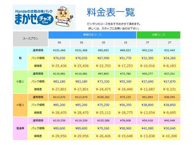 ★まかせチャオ料金表一覧★メンテナンスの費用も割引になったメンテナンスパックです。色々なコースをご用意しております。詳しくは、当社スタッフまでお問い合わせ下さい。