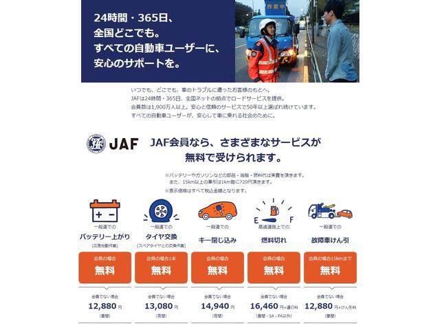 ★JAF★ 故障などで困った時に助けてくれるのがJAFロードサービスです!パンクやバッテリーあがりの際に救援に来てくて、安心してお車に乗れます。