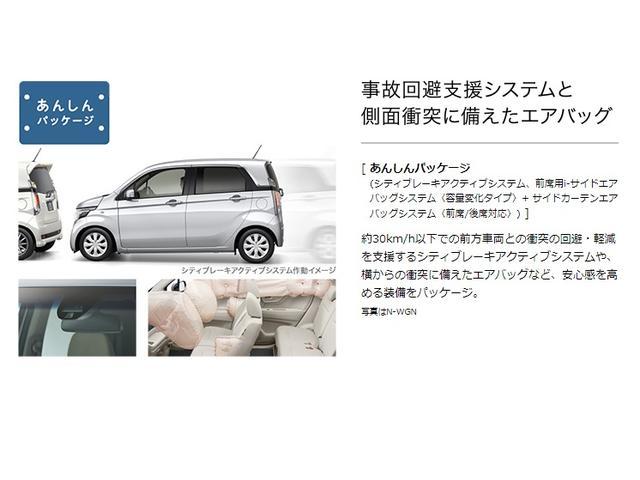 ★衝突軽減ブレーキを装備★衝突軽減ブレーキが付いています。誤発進抑制機能つき!あんしんパッケージにはセットでサイド・サイドカーテンエアバッグが装備されていて、安全装備が充実しています!