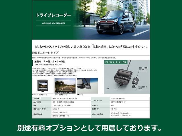 Fパッケージ コンフォートエディション ホンダセンシング・シ(29枚目)