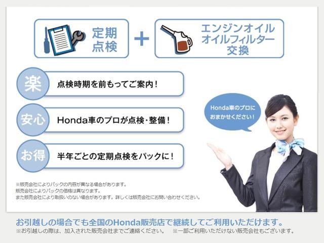 Fパッケージ コンフォートエディション ホンダセンシング・シ(34枚目)
