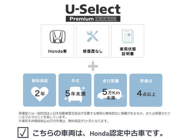 ハイブリッド・Gホンダセンシング 社用車 ETC LED 両側電動スライド Bluetoothオーディオ オートライト(39枚目)