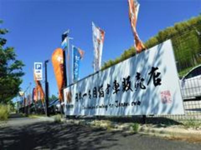 日本一を目指す車販売店としてお客様満足度向上に日々取り組んでおります♪