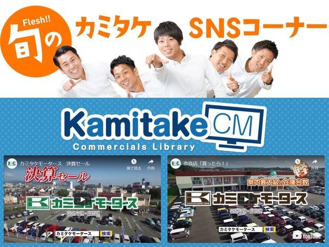 カミタケSNSコーナー☆お店CMをご覧頂けます!要チェック☆