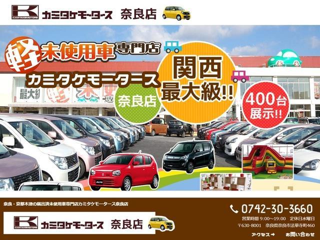 「スズキ」「ハスラー」「コンパクトカー」「奈良県」の中古車46