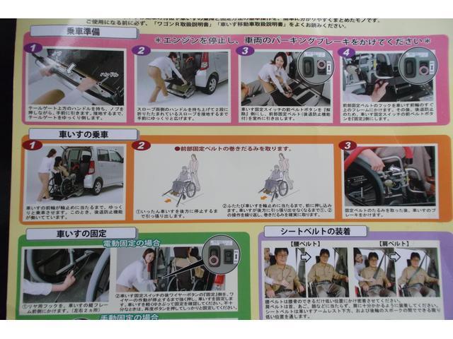 スズキ ワゴンR 車いす移動車 スローパー 4人乗り タイミングチェーン