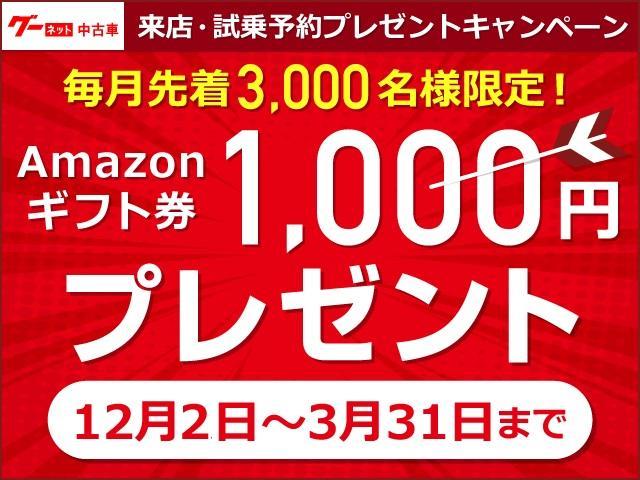 2020年3月31日迄にグーネットのオンライン予約を活用し実際にご来店された方毎月先着3,000名様にアマゾンギフト券1,000円プレゼント♪来店・試乗予約キャンペーンはグーネットのキャンペーンです☆