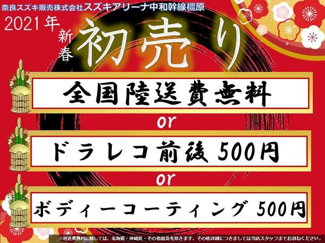 奈良スズキ販売は今年もやります!初売りから全力でやります!陸送無料!!前後ドライブレコーダー500円!!ボディーコーティング500円!!2021年も皆様にご満足頂ける様精一杯努力させて頂きます!!