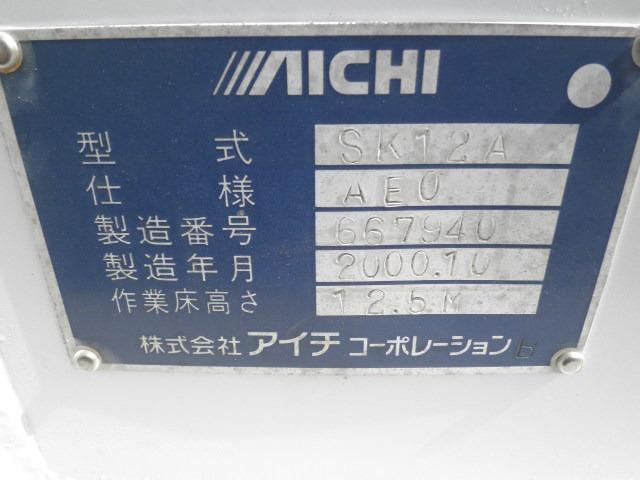 アイチ製12M高床作業車(12枚目)