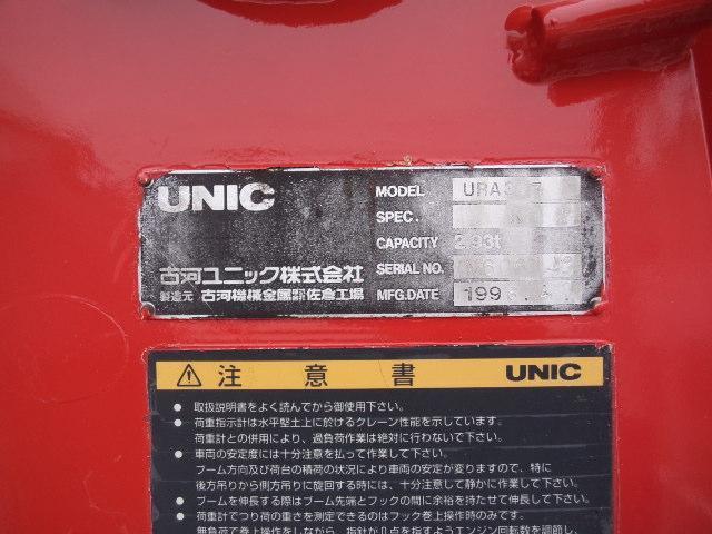 いすゞ フォワード クレーン 3段2.9tフックイン ETC