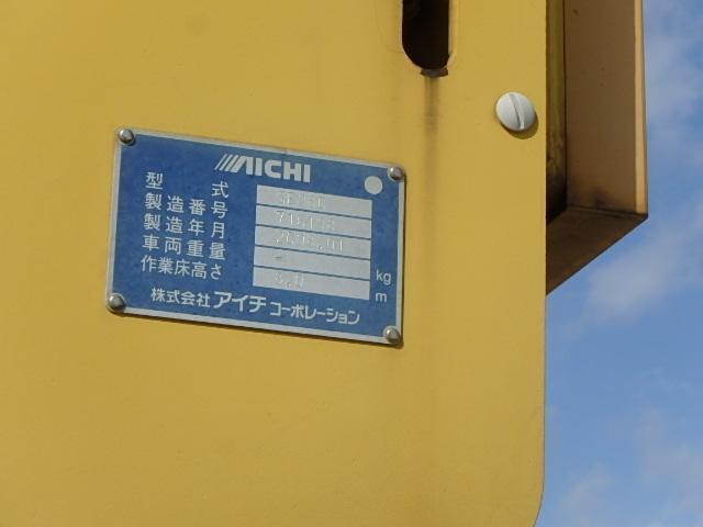 8M高所作業車(11枚目)