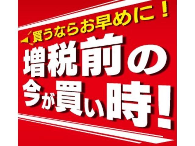 増税前キャンペーン☆どうせ買うなら今がお得です!