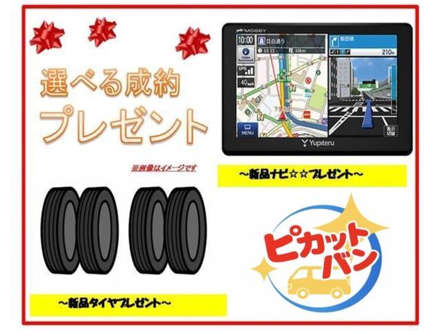新品地デジナビまたは新品タイヤ4本セットを選べるプレゼントキャンペーン☆