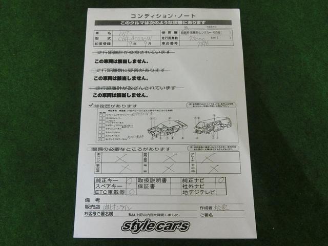 ☆コンディションチェックシートにて車両の詳細を記載しております!是非ご参考にご覧ください!現車確認も大歓迎です!まずはお問い合わせ下さい!