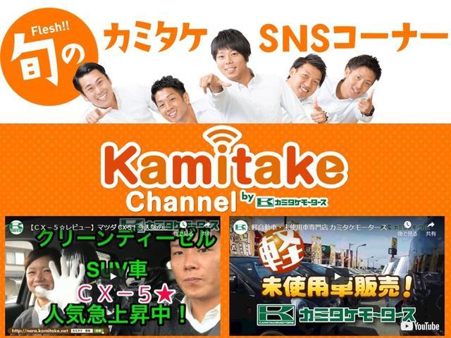 カミタケSNSコーナー☆車両紹介動画など、お得な情報も満載!