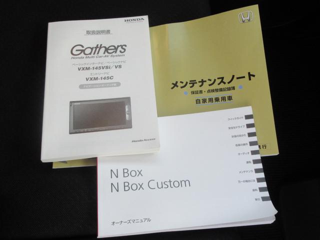 ホンダ N BOX G SSパッケージ Mナビ Bカメラ 両側パワースライドドア
