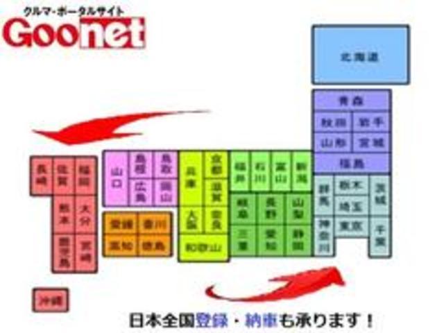 日本全国へ登録・納車も承ります♪(別途陸送費用等が必要となります。)