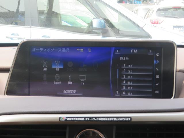 RX450h バージョンL 純正マルチナビ エアシート(4枚目)