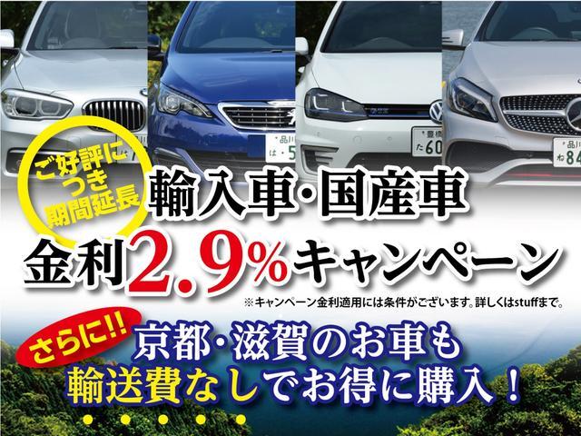 ご好評につき延長!たくさんのお声により国産車も対象となります!金利2.9%!!京都、滋賀のお店の在庫車も適用です。今がお得に輸入車を購入するチャンスですよー!