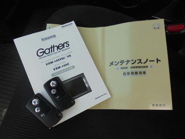 G ジャストセレクション 純正ナビ Bカメラ スマートキー(20枚目)