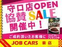 良い車を低価格に!お客様のご要望にお応えできるよう充実した在庫台数をご用意しています!!ホームページ http://www.jobcars.jp  TEL 072−854−8700