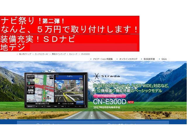 新品のパナソニックナビが5万円で取り付けになります!テレビも見えますよ☆