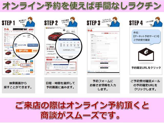 簡単ステップでオンライン予約可能です!お気軽にご利用ください♪
