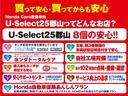 G・Lホンダセンシング(28枚目)