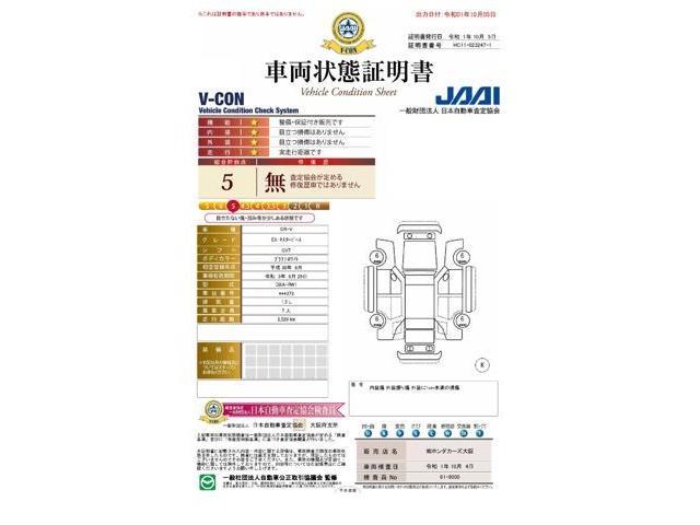 「ホンダ」「CR-V」「SUV・クロカン」「大阪府」の中古車5