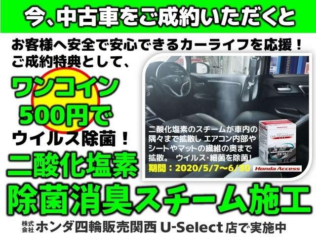 「ホンダ」「ヴェゼル」「SUV・クロカン」「大阪府」の中古車4