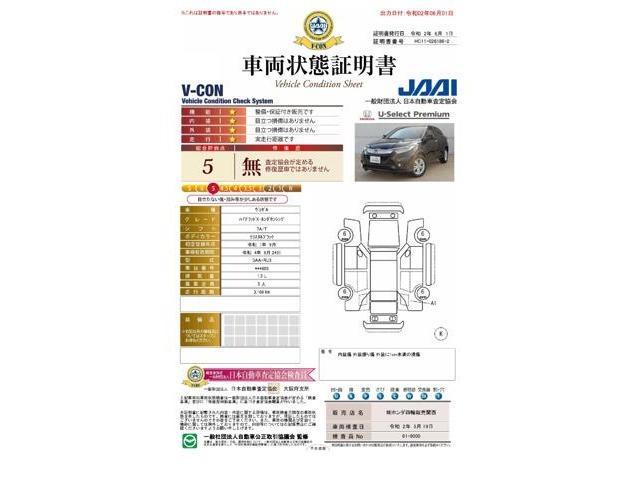 「ホンダ」「ヴェゼル」「SUV・クロカン」「大阪府」の中古車5