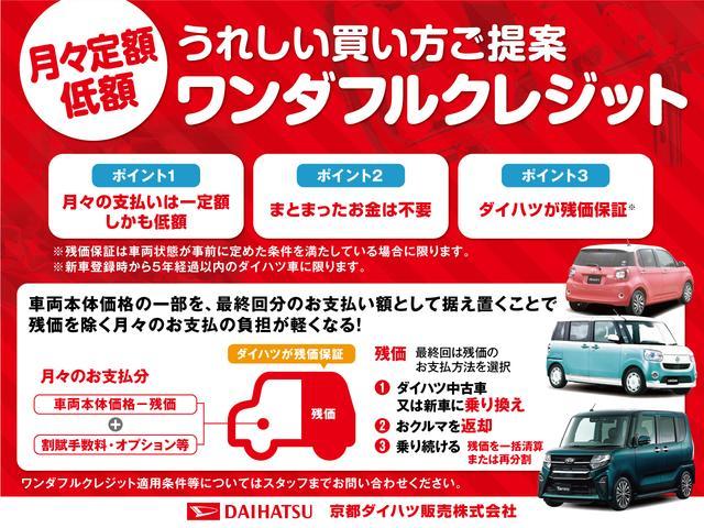 「ダイハツ」「キャスト」「コンパクトカー」「京都府」の中古車28