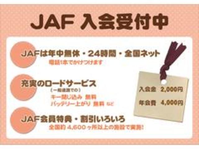 JAFサービスのご加入はお済みでしょうか?例えば、故障車のレッカーやバッテリー上がり、鍵のインロックなどさまざまなシーンでの「ご安心」をご利用いただけます。お申し込みは店頭まで!!