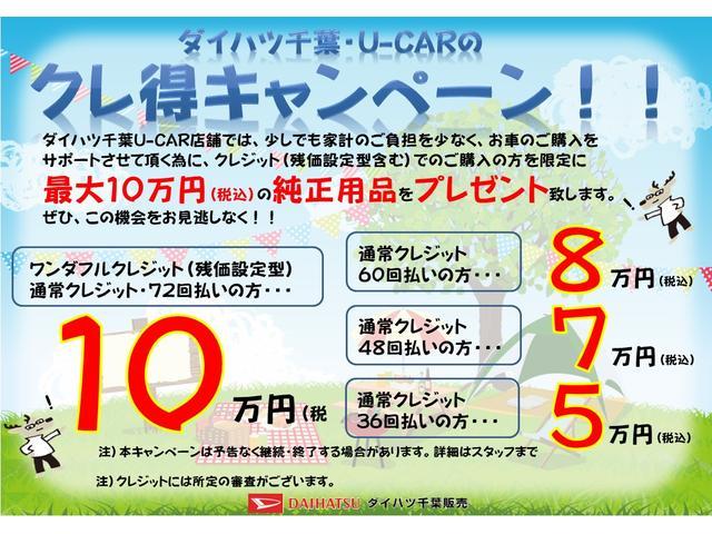 ワンダフルクレジットまたはクレジット72回で最大10万円(税込)の純正用品をプレゼント!※本キャンペーンは予告なく継続・終了する場合があります。クレジットには所定の審査がございます。詳細はスタッフまで