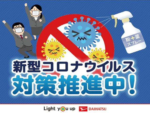 当店は、新型コロナウイルス対策を推進しております。
