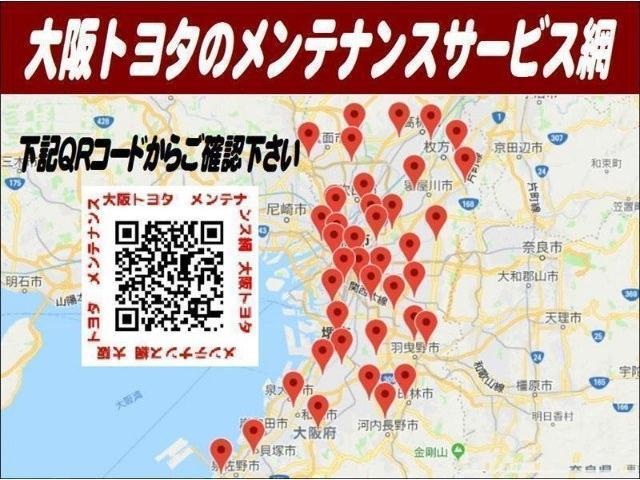https://osaka-toyota.jp/store/   大阪トヨタのメンテナンス網は大阪府下一円38店舗のお好きなサービス店舗でメンテナンスがご利用可能ですので、購入後も安心です♪